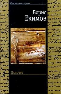 Борис Екимов - Пиночет