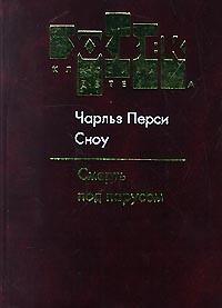 Чарльз Перси Сноу - Смерть под парусом