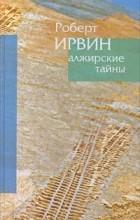 Роберт Ирвин - Алжирские тайны. Пределы зримого (сборник)