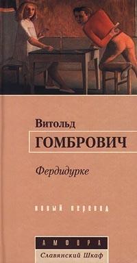 Витольд Гомбрович - Фердидурке