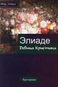 Мирча Элиаде - Девица Кристина