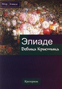 Русская госпожа кристина скачать бесплатно фото 61-466