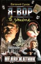 Евгений Сухов - Я-вор в законе. Медвежатник