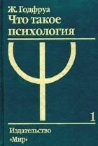 Ж. Годфруа - Что такое психология. В 2 томах. Том 1