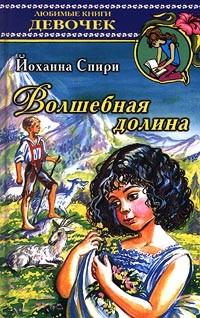 Йоханна Спири - Волшебная долина