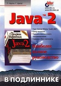 Java 2 наиболее полное руководство