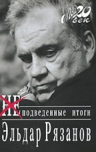 Эльдар Рязанов - Неподведенные итоги
