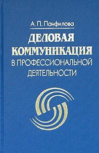 А. П. Панфилова - Деловая коммуникация в профессиональной деятельности (сборник)