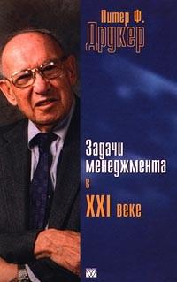Питер Друкер - Задачи менеджмента в XXI веке