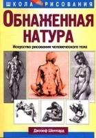 Джозеф Шеппард — Обнаженная натура. Искусство рисования человеческого тела