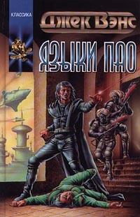 Джек Вэнс - Языки Пао (сборник)