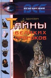 Л. Зданович - Тайны великих пророков