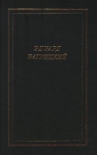 Эдуард Багрицкий - Стихотворения и поэмы (сборник)