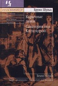 Бруно Шульц - Коричные лавки. Санатория под Клепсидрой (сборник)