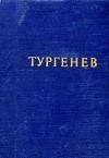 И. С. Тургенев - И. С. Тургенев. Стихотворения