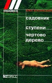 Ежи Косинский - Садовник. Ступени. Чертово дерево (сборник)