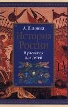 А. Ишимова - История России. В рассказах для детей