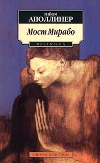 Гийом Аполлинер - Мост Мирабо (сборник)