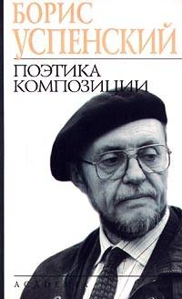 Борис Успенский - Поэтика композиции (сборник)