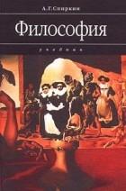 А. Г. Спиркин - Философия. Учебник