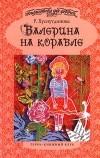 Р. Хуснутдинова - Балерина на корабле. Хранительница Васильевского острова. Ветер. Феи - Фурии