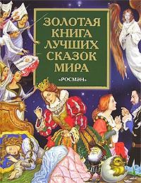 - Золотая книга лучших сказок мира (сборник)