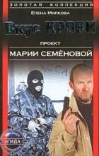 Елена Милкова - Вкус крови