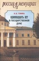 Я. В. Глинка - Одиннадцать лет в Государственной думе (сборник)