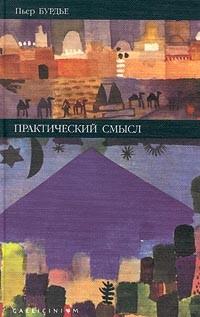 Пьер Бурдье - Практический смысл (сборник)