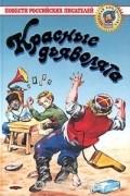 Павел Бляхин - Красные дьяволята (сборник)