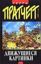 Терри Пратчетт - Движущиеся картинки