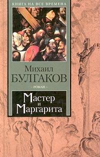 Обложка книги мастер и маргарита булгакова