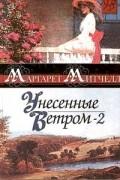 Маргарет Митчелл - Унесенные ветром. Книга 2