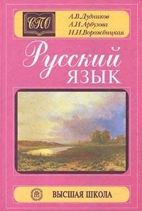 гдз по русскому а.в дудников