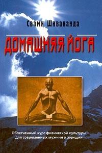 Книга: новый взгляд на традиционную йога-терапию. Автор: свами шивананда. Аннотация, отзывы читателей, иллюстрации. Купить книгу по привлекательной цене среди миллиона книг
