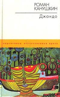 Роман Канушкин - Джандо