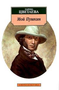 Обложка книги сочинение мой пушкин по литературе