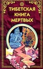Тибетская книга мертвых рецензия 7190