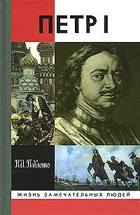 Николай Павленко - Пётр I