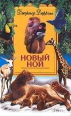 Джералд Даррелл - Новый Ной
