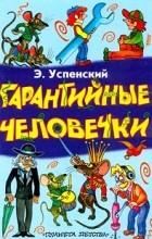 Эдуард Успенский - Гарантийные человечки