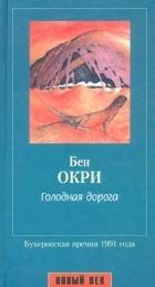 Бен Окри - Голодная дорога