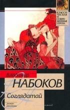 Владимир Набоков - Соглядатай. Рассказы (сборник)