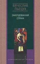 Вячеслав Пьецух - Заколдованная страна (сборник)