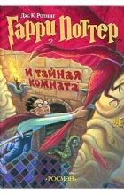 Дж. К. Ролинг - Гарри Поттер и Тайная комната