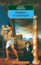 Герман Гессе - Нарцисс и Гольдмунд
