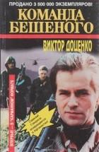 Виктор Доценко — Команда Бешеного