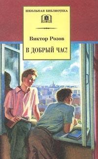 Виктор Розов - В добрый час! (сборник)