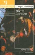 Берил Бейнбридж - Мастер Джорджи