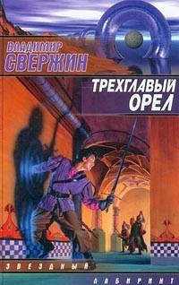 Владимир Свержин - Трехглавый орел